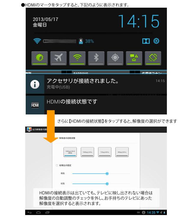 dtab01の解像度変更方法