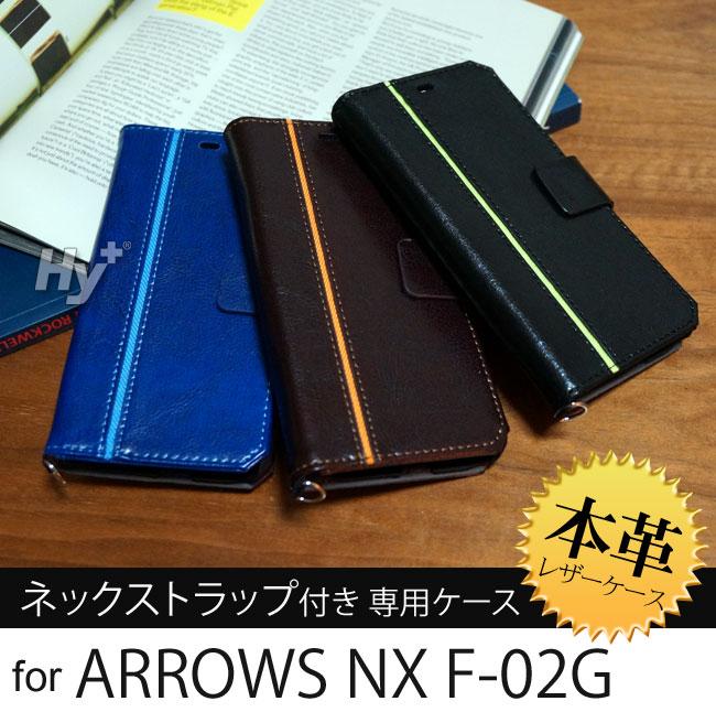 Hy+ ARROWS NX(アローズNX) F-02G 本革レザー ケース 手帳型 (ネックストラップ、カードポケット、スタンド機能付き)