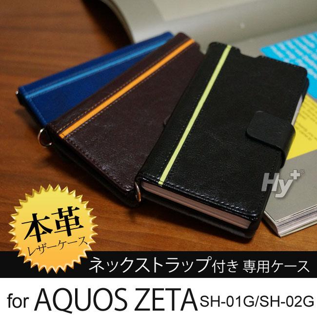 Hy+ AQUOS ZETA(アクオスゼータ) SH-01G Disney Mobile SH-02G 本革レザー ケース 手帳型 (ネックストラップ、カードポケット、スタンド機能付き)