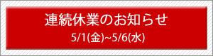 5/2(土)~6(水) 連続休業のお知らせ