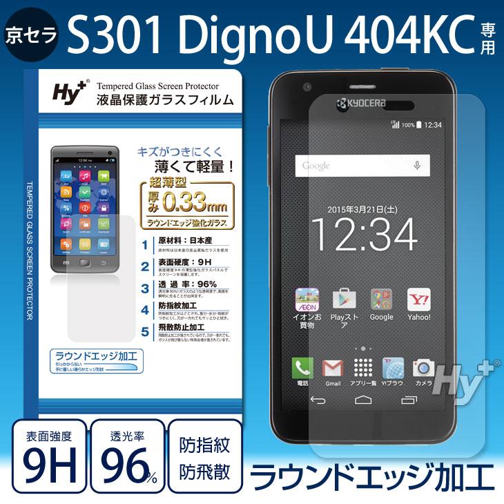 Hy+ 京セラ s301 Digno U 404KC 液晶保護ガラスフィルム 厚み0.33mm 硬度 9H ラウンドエッジ加工済