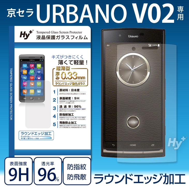 Hy+ 京セラ URBANO(アルバーノ) V02 液晶保護ガラスフィルム 日本産ガラス使用 厚み0.33mm 硬度 9H ラウンドエッジ加工済