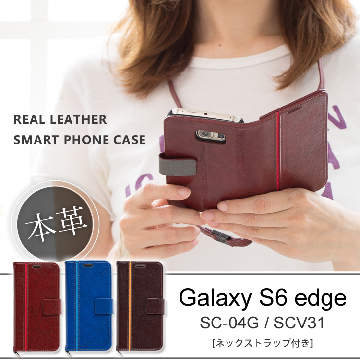 Hy+ Galaxy S6 edge(ギャラクシーS6エッジ) SC-04G SCV31 本革レザーケース 手帳型 (ネックストラップ、カードポケット、スタンド機能付き)
