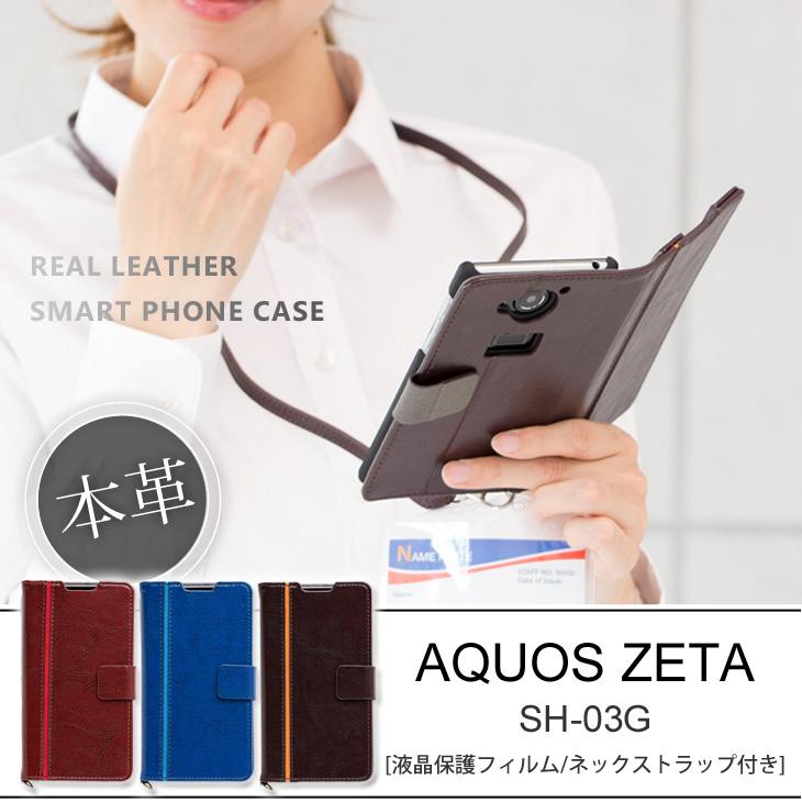 Hy+ AQUOS ZETA(アクオスゼータ) SH-03G 本革レザー ケース 手帳型 (ネックストラップ、カードポケット、スタンド機能、液晶保護フィルム付き)