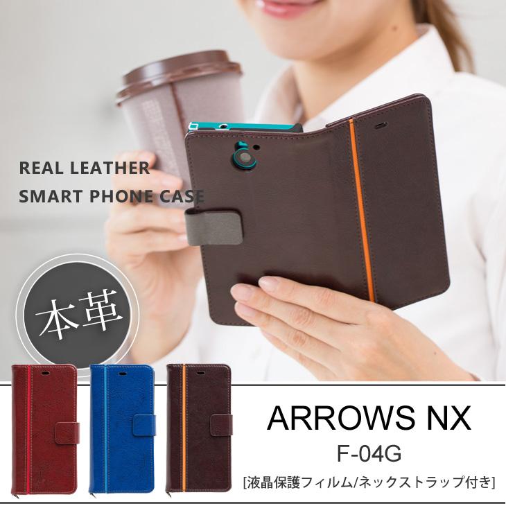 Hy+ ARROWS NX(アローズNX) F-04G 本革レザー ケース 手帳型 (ネックストラップ、カードポケット、スタンド機能、液晶保護フィルム付き)