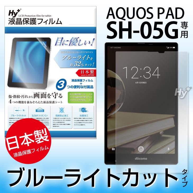 Hy+ AQUOS PAD (アクオスパッド) SH-05G ブルーライトカット 液晶保護フィルム
