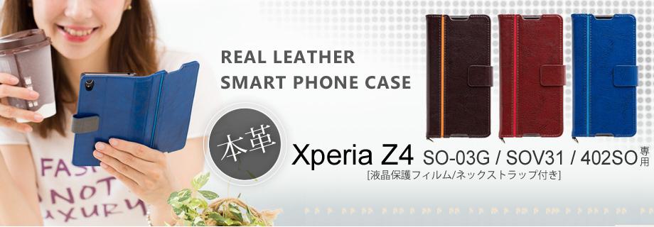 Hy+ Xperia Z4(エクスペリアZ4) SO-03G SOV31 402SO 本革レザー ケース 手帳型