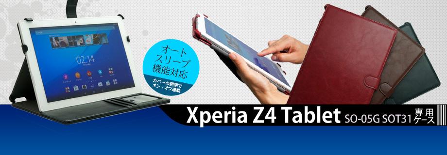 Hy+ Xperia Z4 Tablet SO-05G SOT31 ビンテージPU ケースカバー