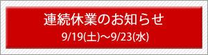 連続休業のお知らせ(9/19~9/23)