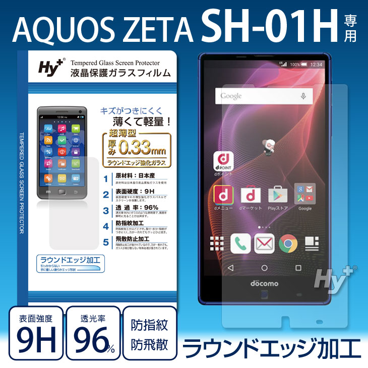 Hy+ AQUOS ZETA (アクオスゼータ) SH-01H 液晶保護ガラスフィルム 日本産ガラス使用 厚み0.33mm 硬度 9H ラウンドエッジ加工済