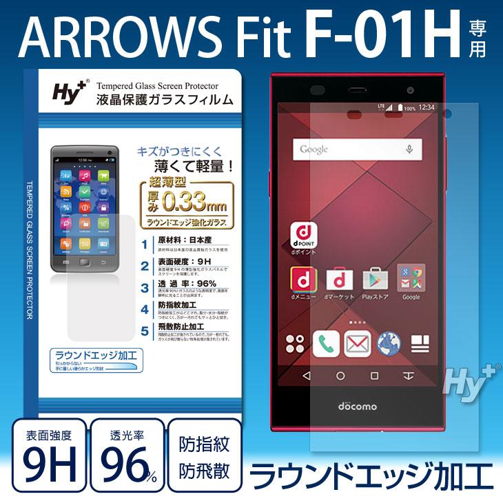 Hy+ ARROWS Fit(アローズフィット) F-01H 液晶保護ガラスフィルム 日本産ガラス使用 厚み0.33mm 硬度 9H ラウンドエッジ加工済