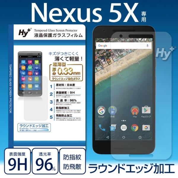Hy+ Nexus 5X(ネクサス5X) 液晶保護ガラスフィルム 日本産ガラス使用 厚み0.33mm 硬度 9H ラウンドエッジ加工済