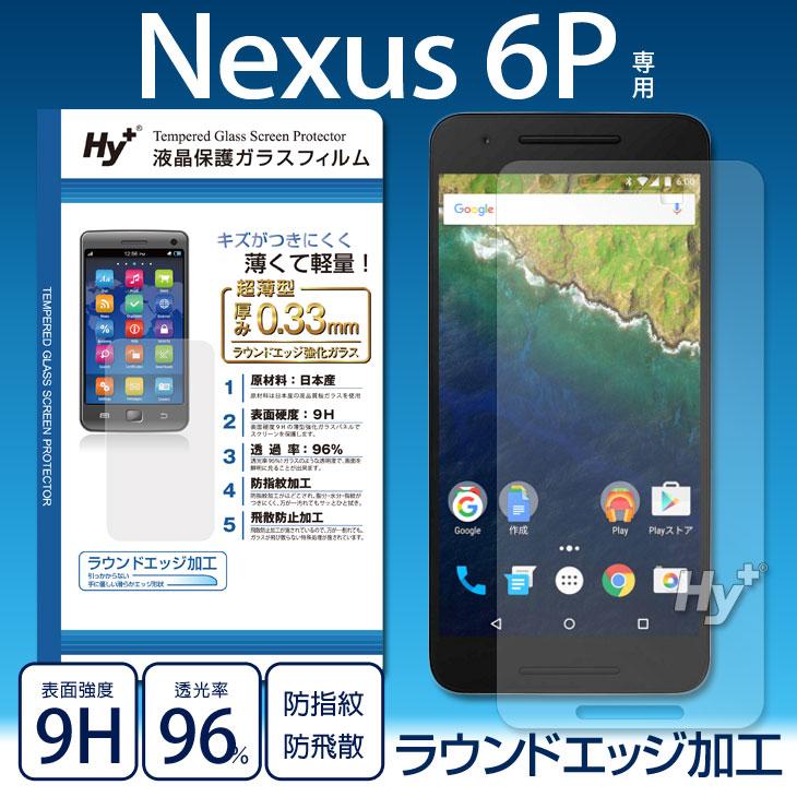 Hy+ Nexus 6P(ネクサス6P) 液晶保護ガラスフィルム 日本産ガラス使用 厚み0.33mm 硬度 9H ラウンドエッジ加工済
