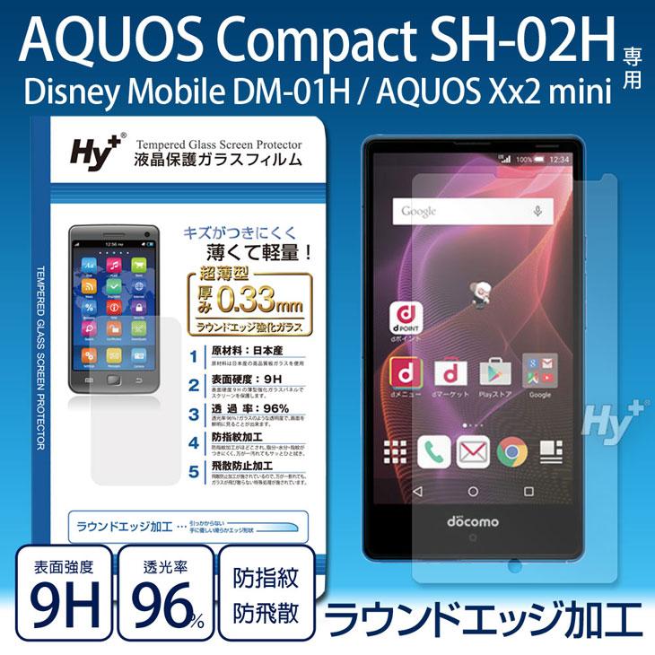 Hy+ AQUOS Compact SH-02H Disney Mobile DM-01H AQUOS Xx2 mini 液晶保護ガラスフィルム 日本産ガラス使用 厚み0.33mm 硬度 9H ラウンドエッジ加工済
