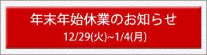 年末年始休業のお知らせ(12/29~1/4)