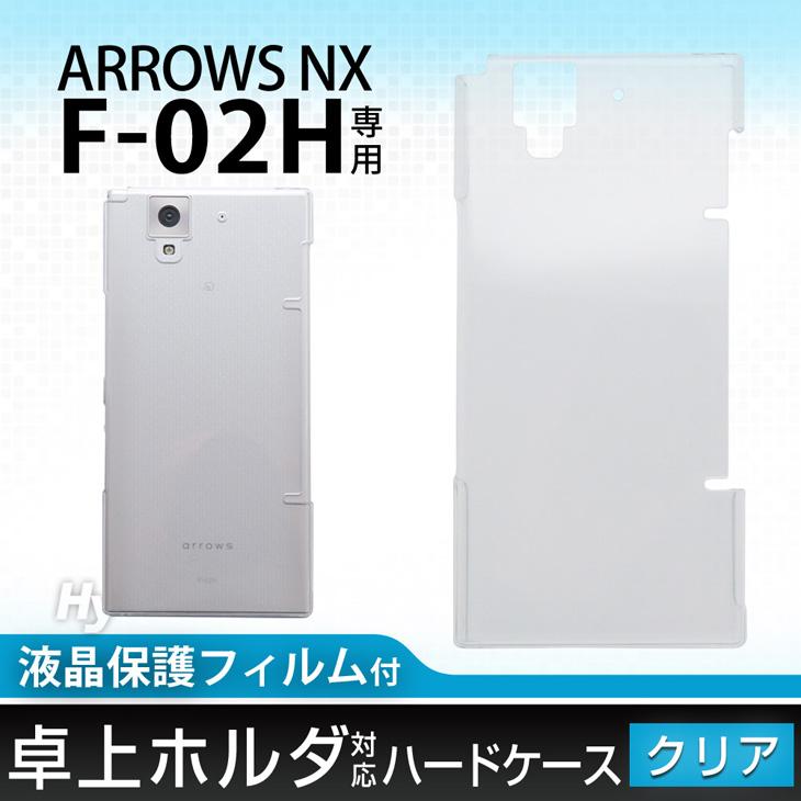 Hy+ ARROWS NX(アローズNX) F-02H ハードケース 透明(クリア)タイプ 卓上ホルダ対応(液晶保護フィルム付き)