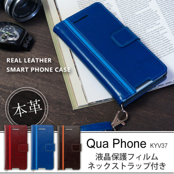 Hy+ Qua phone(キュア フォン) KYV37 本革レザー ケース 手帳型 (ネックストラップ、カードポケット、スタンド機能、液晶保護フィルム付き)