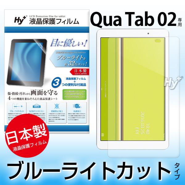 Hy+ Qua Tab 02(キュアタブ)用 ブルーライトカット 液晶保護フィルム(指紋防止、気泡が入りにくい、抗菌加工済)
