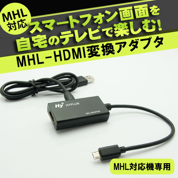 Hy+ MHLケーブル-HDMI変換アダプタ HY-MHL1 (給電用microUSBケーブル付き)
