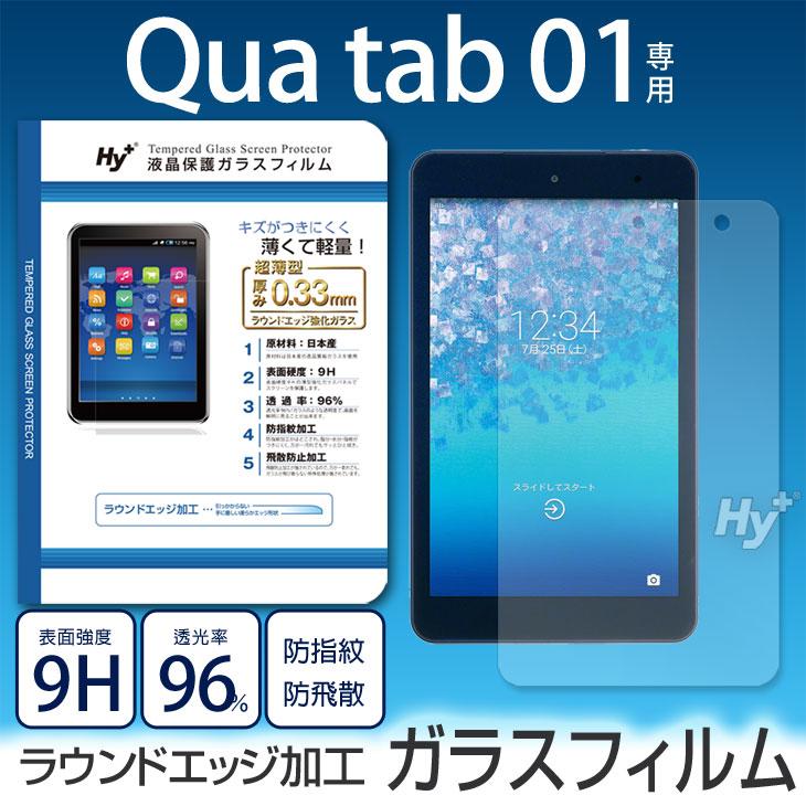 Hy+ 京セラ Qua Tab 01(キュアタブ01)用 液晶保護ガラスフィルム(日本産ガラス使用、指紋防止飛散防止加工、厚み0.33mm、硬度 9H、2.5Dラウンドエッジ加工済)