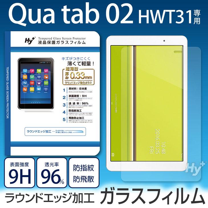 Hy+ 京セラ Qua Tab 02 HWT31用 液晶保護ガラスフィルム(日本産ガラス使用、指紋防止飛散防止加工、厚み0.33mm、硬度 9H、2.5Dラウンドエッジ加工済)