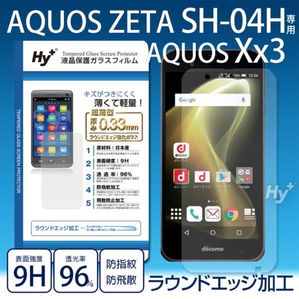 Hy+ AQUOS ZETA(アクオスゼータ) SH-04H、AQUOS Xx3 液晶保護ガラスフィルム 日本産ガラス使用 厚み0.33mm 硬度 9H ラウンドエッジ加工済