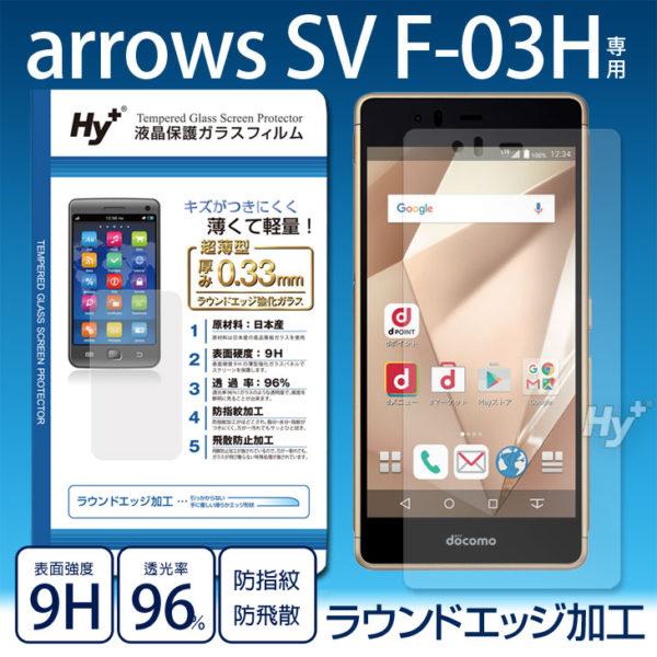 Hy+ arrows SV(アローズSV) F-03H 液晶保護ガラスフィルム 日本産ガラス使用 厚み0.33mm 硬度 9H ラウンドエッジ加工済