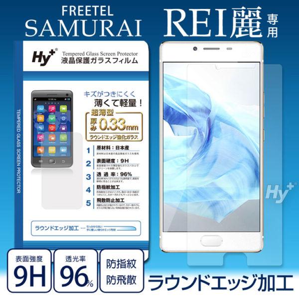 Hy+ FREETEL samurai REI (麗) 液晶保護ガラスフィルム 日本産ガラス使用 厚み0.33mm 硬度 9H ラウンドエッジ加工済