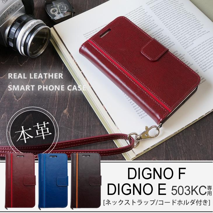 Hy+ 京セラ DIGNO F、DIGNO E(503KC) 本革レザー ケース 手帳型 (ネックストラップ、カードポケット、スタンド機能付き)