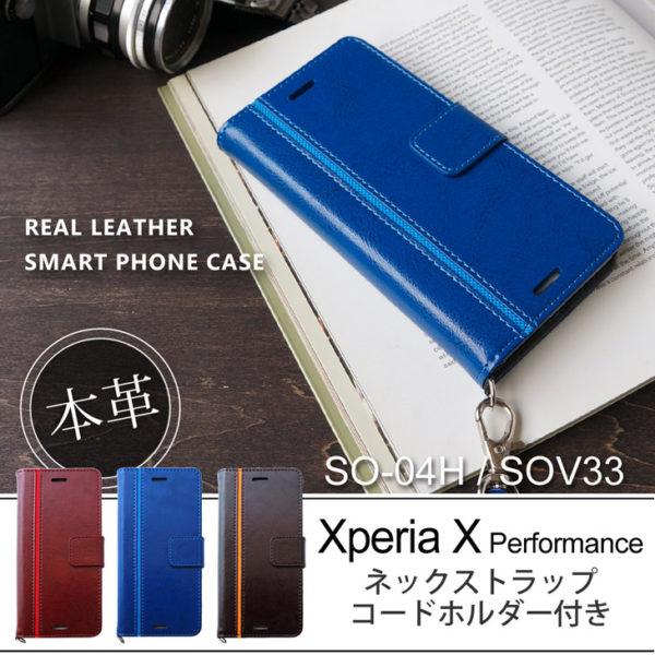 Hy+ Xperia X Performance SO-04H SOV33 本革レザー ケース 手帳型  (ネックストラップ、カードポケット、スタンド機能付き)