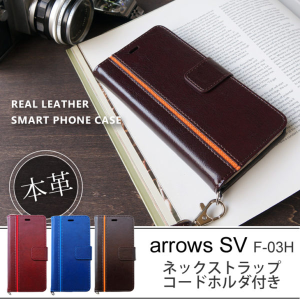 Hy+ arrows SV(アローズSV) F-03H 本革レザー ケース 手帳型  (ネックストラップ、カードポケット、スタンド機能付き)