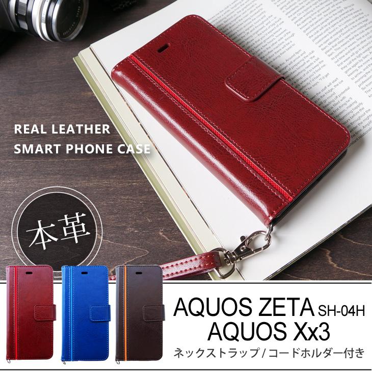 Hy+ AQUOS ZETA(アクオスゼータ) SH-04H AQUOS Xx3(アクオスダブルエックス3) 本革レザー ケース 手帳型(ネックストラップ、カードポケット、スタンド機能付き)