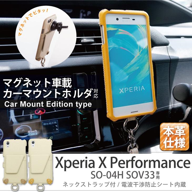 Hy+ Xperia X Performance SO-04H SOV33 本革レザーケース  (ICカードホルダー、カーマウントプレート内蔵、スタンド機能付き)