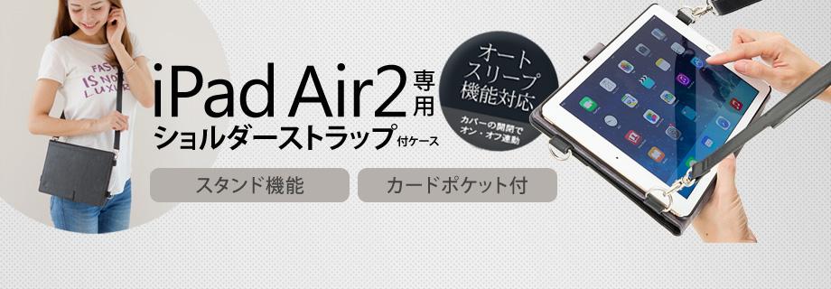 Hy+ iPad Air2 PU ショルダーケース  (カードホルダー、ハンドストラップ、オートスリープ機能付き)