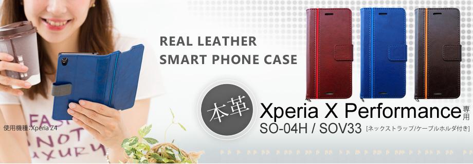 Hy+ Xperia X Performance SO-04H SOV33 本革レザー ケース 手帳型