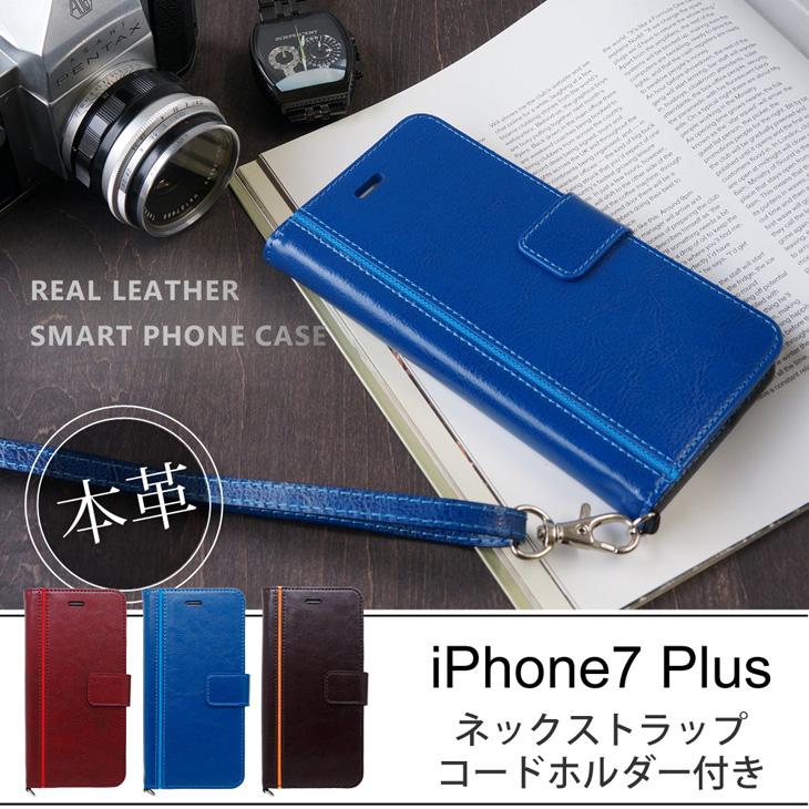 Hy+ iPhone7 Plus (アイフォン7プラス) 本革レザー ケース 手帳型 (ネックストラップ、カードポケット、スタンド機能付き)