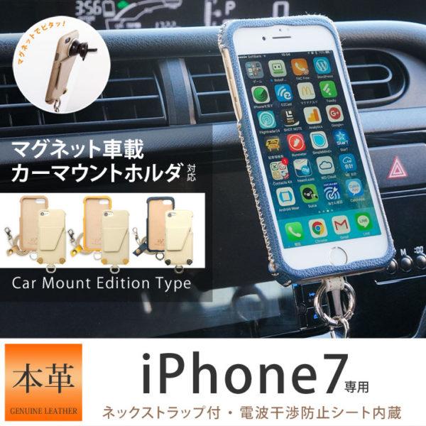 Hy+ iPhone7 (アイフォン7) 本革レザーケース  (ICカードホルダー、カーマウントプレート内蔵、スタンド機能付き)