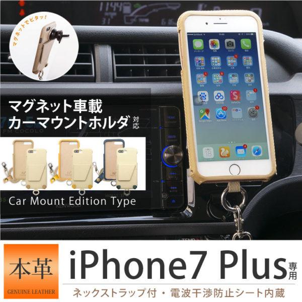 Hy+ iPhone7 Plus (アイフォン7プラス) 本革レザーケース  (ICカードホルダー、カーマウントプレート内蔵、スタンド機能付き)