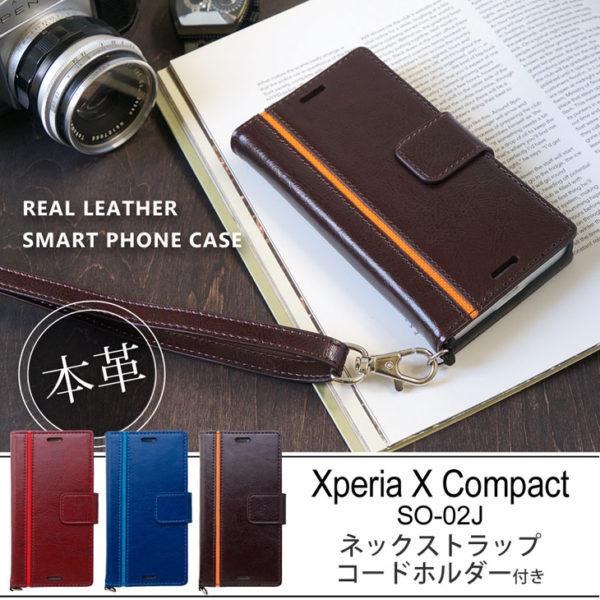 Hy+ Xperia X Compact(エクスペリアXコンパクト) SO-02J 本革レザー ケース 手帳型  (ネックストラップ、カードポケット、スタンド機能付き)