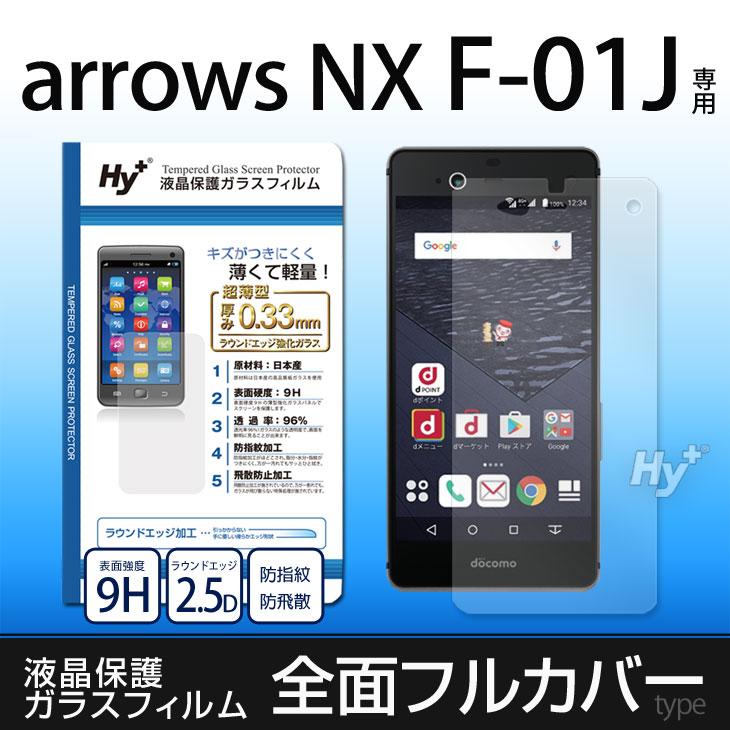 Hy+ arrows NX(アローズNX) F-01J 液晶保護ガラスフィルム 全面フルカバータイプ 日本産ガラス使用 厚み0.33mm 硬度 9H