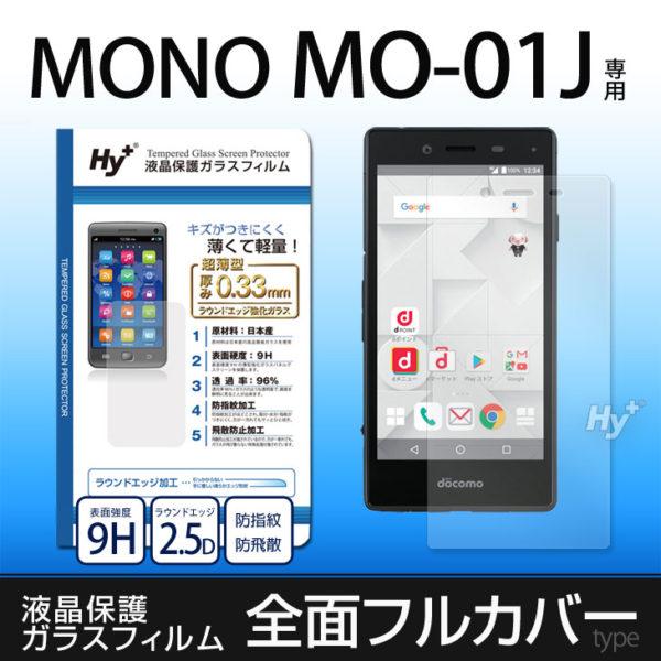 Hy+ MONO MO-01J 液晶保護ガラスフィルム 全面フルカバータイプ 日本産ガラス使用 厚み0.33mm 硬度 9H