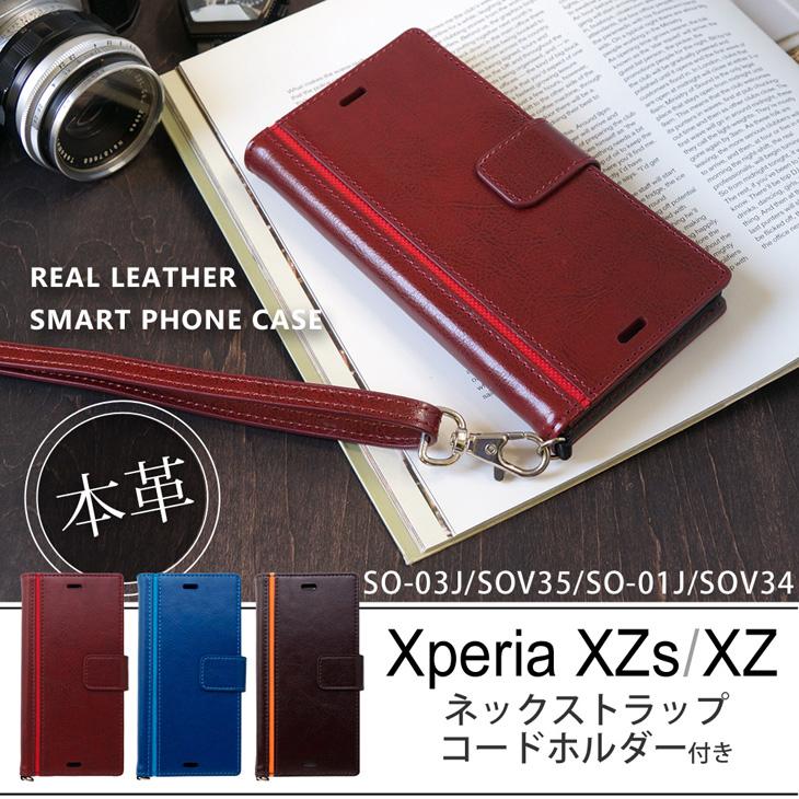 Hy+ Xperia XZ、Xperia XZs SO-03J SOV35 SO-01J SOV34 本革レザー ケース 手帳型  (ネックストラップ、カードポケット、スタンド機能付き)