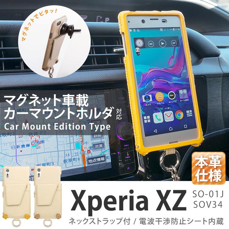 Hy+ Xperia XZ(エクスペリアXZ) SO-01J SOV34 本革レザーケース (ICカードホルダー、カーマウントプレート内蔵、スタンド機能付き)