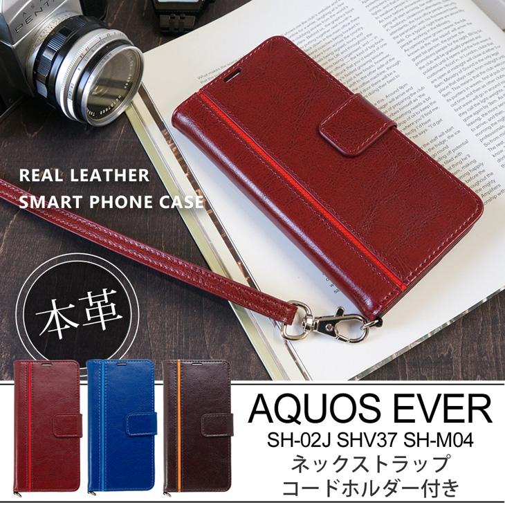 Hy+ AQUOS EVER(アクオスエバー) SH-02J SHV37 SH-M04本革レザー ケース 手帳型  (ネックストラップ、カードポケット、スタンド機能付き)