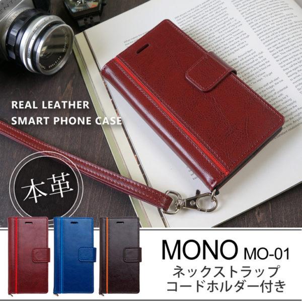 Hy+ MONO MO-01J本革レザー ケース 手帳型  (ネックストラップ、カードポケット、スタンド機能付き)