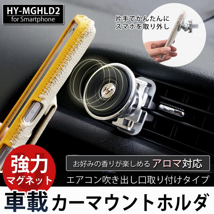 Hy+ スマートフォン用 マグネット 車載カーマウントホルダ スマホホルダー アルミ製 HY-MGHLD2(アロマ用パッド付き、エアコン吹き出し口取り付けタイプ)