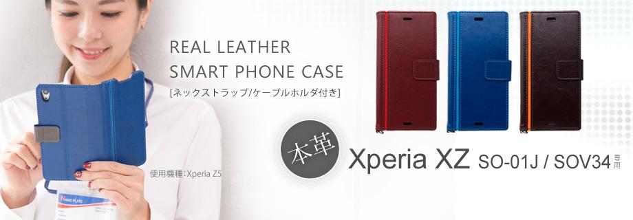 Hy+ Xperia XZ(エクスペリアXZ) SO-01J SOV34 本革レザー ケース 手帳型  (ネックストラップ、カードポケット、スタンド機能付き)