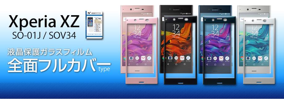 Hy+ Xperia XZ(エクスペリアXZ) SO-01J SOV34 液晶保護ガラスフィルム 全面フルカバータイプ  日本産ガラス使用 厚み0.33mm 硬度 9H
