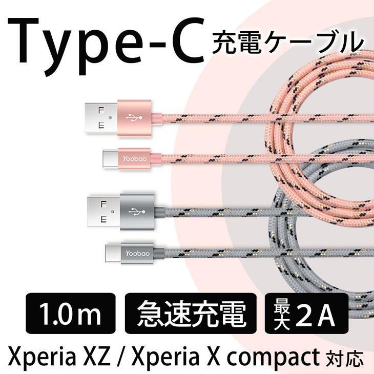 Yoobao USB Type-C(タイプC) 充電ケーブル 1m  Xperia XZ、Xperia X compact対応、急速充電対応、断線しにくいナイロン素材編み