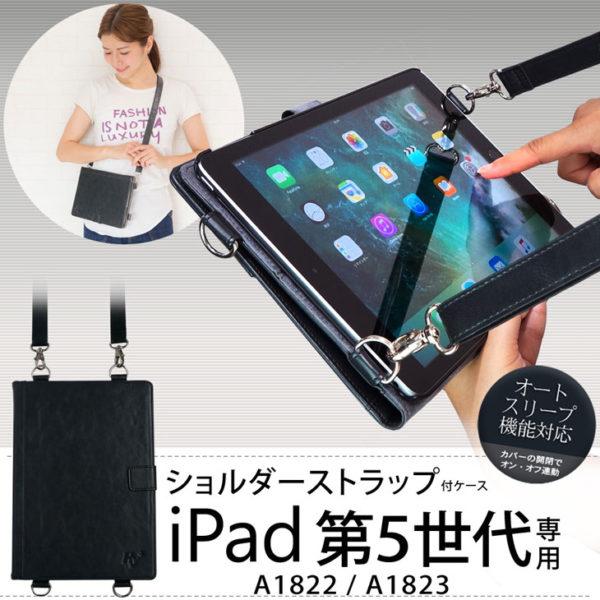 Hy+ iPad 第5世代(A1822、A1823) PU ショルダーケース ブラック・ブルー (カードホルダー、ハンドストラップ、オートスリープ機能付き)
